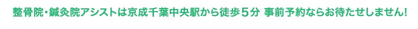 整骨院・鍼灸院アシストは京成千葉中央駅から徒歩5分 事前予約ならお待たせしません!