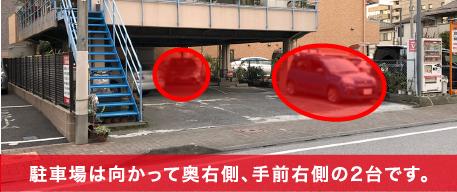 駐車場は向かって奥右側、手前右側の2台です。