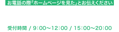 お電話の際「ホームページを見た」とお伝えください  TEL 043-239-7277 受付時間 / 9:00~12:00 / 15:00~19:30