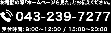 お電話の際「ホームページを見た」とお伝えください。 TEL 043-239-7277 受付時間:9:00~12:00 / 15:00~19:30