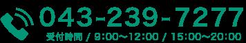 TEL043-239-7277 受付時間 / 9:00~12:00 / 15:00~19:30