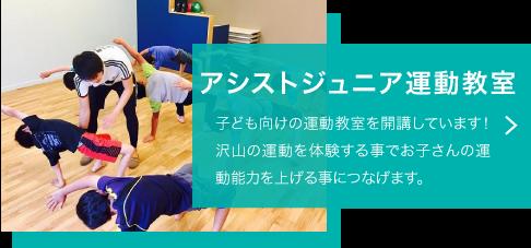 子どもの運動能力向上 子ども向けの運動教室を開講しています!沢山の運動を体験する事でお子さんの運動能力を上げる事につなげます。