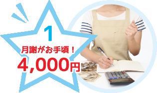 1 月謝がお手頃! 4,000円