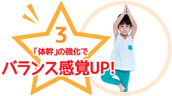 3 「体幹」の強化でバランス感覚UP!