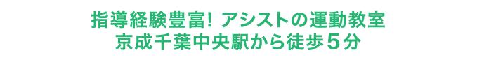 指導経験豊富! アシストの運動教室 京成千葉中央駅から徒歩5分