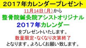 2017年カレンダープレゼント